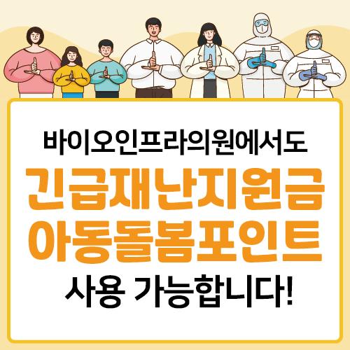 (20.06.01~) 긴급재난지원금 사용처.png